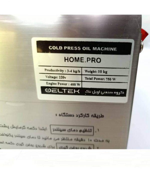 Home Pro روغن گیری خانگی